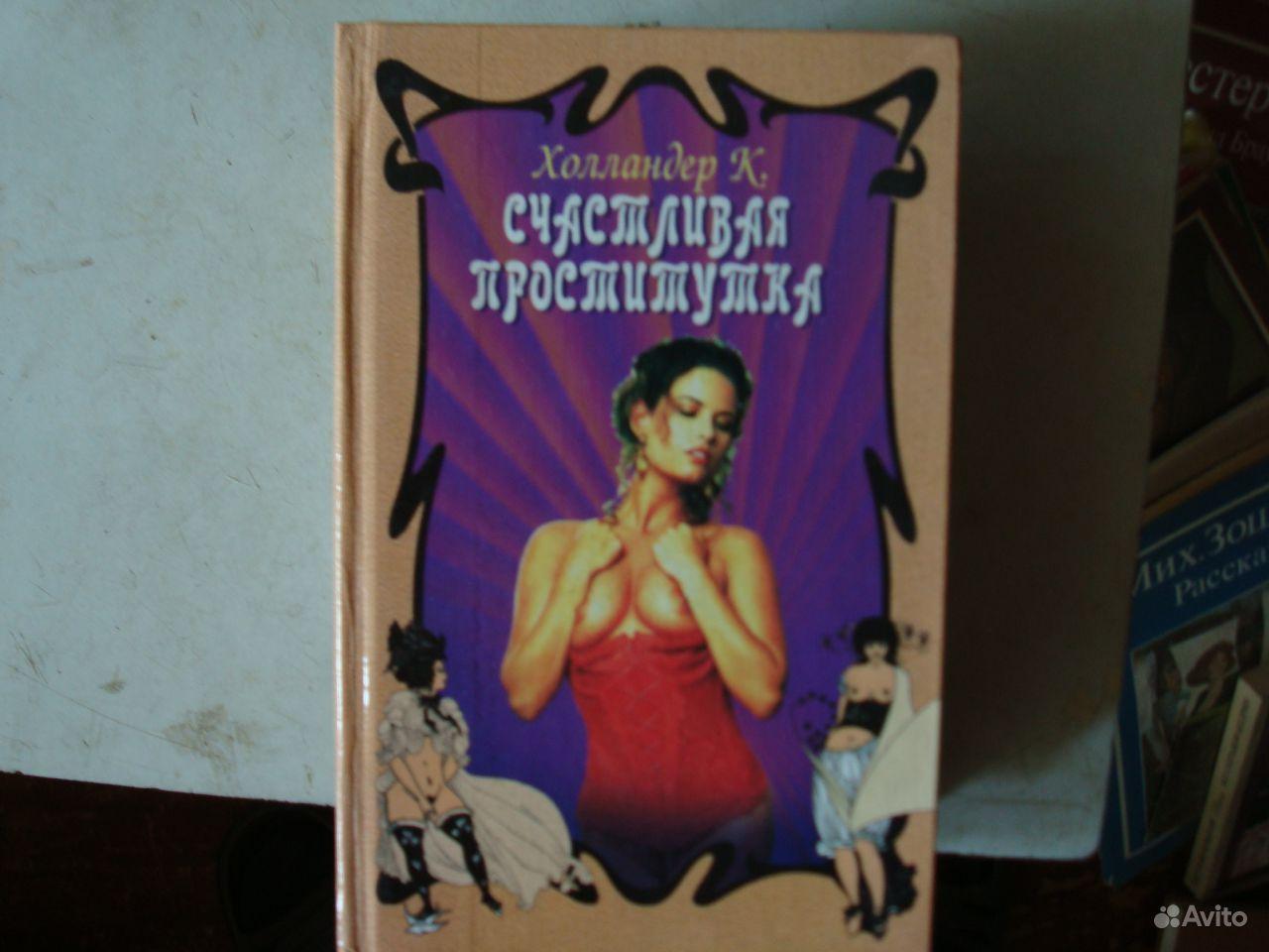 Выкрутился книга проститутки моему