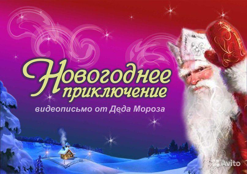 Новый год видеопоздравления с