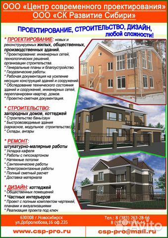 Проектирование строительство ремонт дизайн