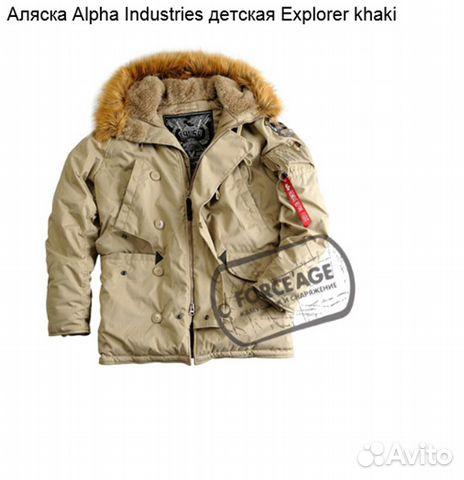 Аляска Куртка Explorer
