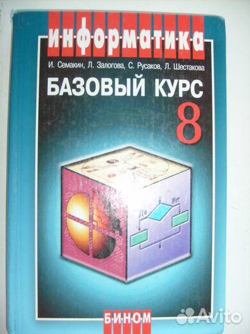 Шестакова класс по информатике гдз 9 семакин