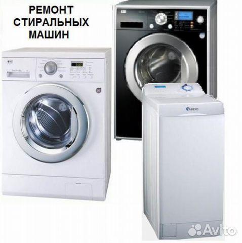 Ремонт стиральных машин на дому 89053365606 купить 1