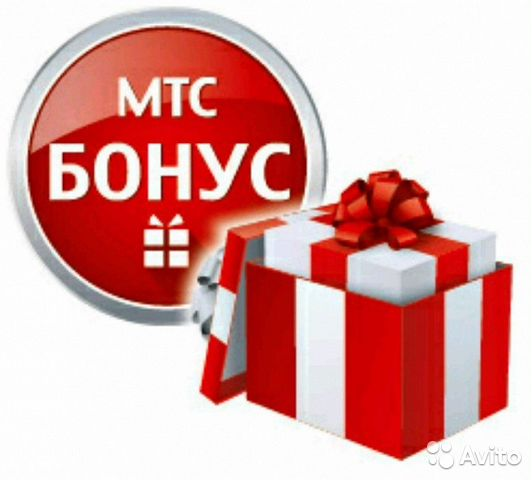 Мтс подарки от мтс бонус 8