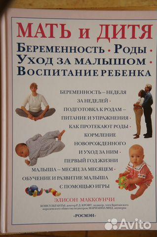 Помощь рода для беременности