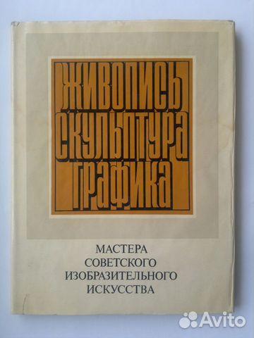 Советское искусство - это что такое советское