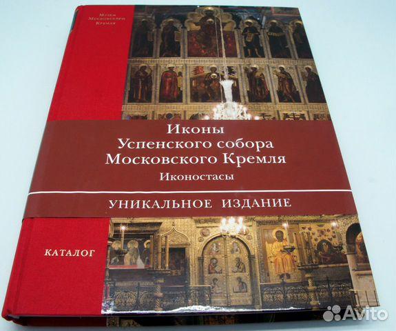 иконы кремля: