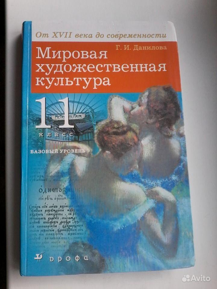 Гдз По Искусству 11 Класс Данилова