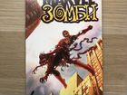 Marvel Зомби Комикс