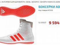 44f9df2eecc8c0 Боксерки adidas - Авито — объявления в Москве