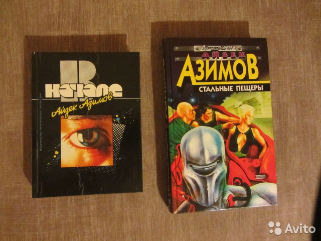 asimov essay books My book - the one that has stayed with me for four-and-a-half decades - is isaac asimov's foundation trilogy, written when asimov was barely out of his teens himself i didn't grow up wanting.