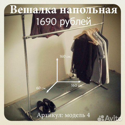 Вешалка напольная для одежды челябинск  авито
