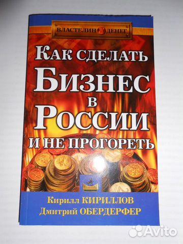 Как сделать бизнес в россии и не прогореть 679
