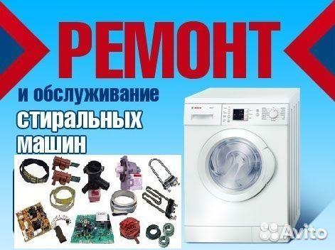 Ремонт стиральных машин bosch Белореченская улица обслуживание стиральных машин бош Азовская улица