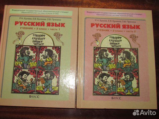 Бунеева русский язык 3 класс
