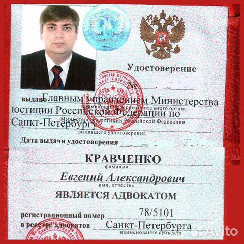 уголовный адвокат санкт петербург