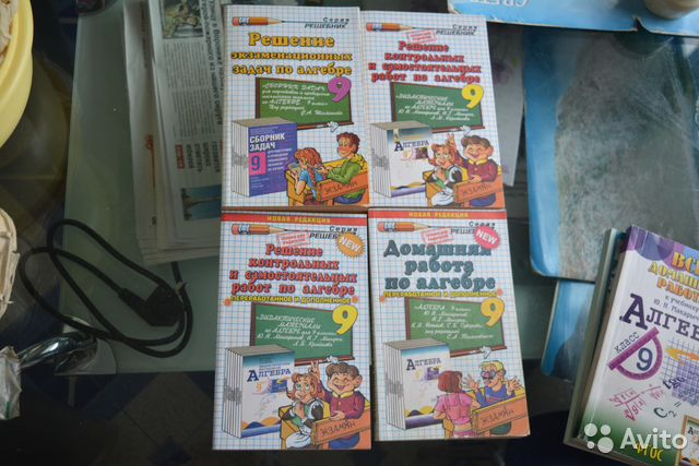 Решебник по академическому учебник алгебре за 7 класс новый 4