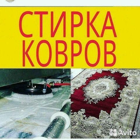 Услуги - Стирка ковров. Мойка и Химчистка ковров в Республике ... 4b8c000fef64d