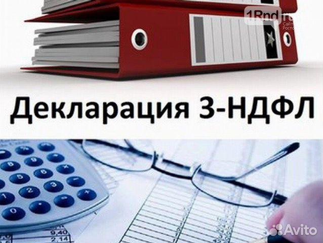 Сколько стоит декларация 3 ндфл цена пермь нотариальная доверенность на сдачу электронной отчетности