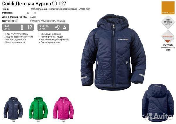 Размеры курток дидриксон
