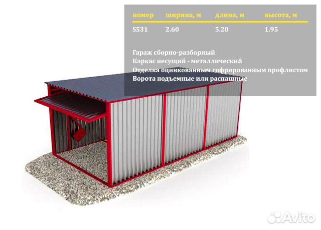 Металлический гараж хозблок жби гараж купить б у
