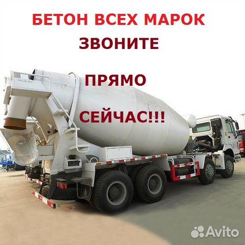 купить бетон нск