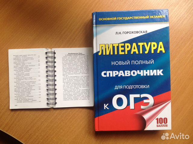 литература решебник огэ