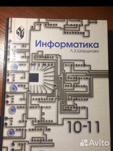 ШАУЦУКОВА ИНФОРМАТИКА 10-11 КЛАСС СКАЧАТЬ БЕСПЛАТНО