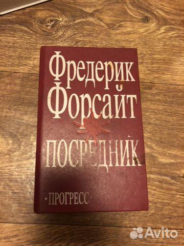 ФРЕДЕРИК ФОРСАЙТ ПОСРЕДНИК СКАЧАТЬ БЕСПЛАТНО