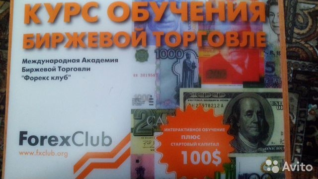 Ооо форекс санкт петербург видео обучение форекс клуб либертекс