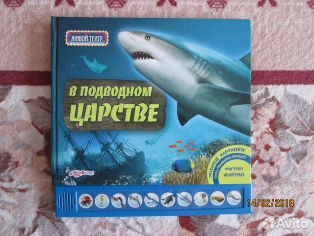 В подводном царстве 89103321310 купить 1
