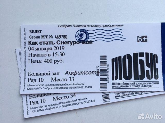 Билеты на театр глобус концерт афиша ростов на дону
