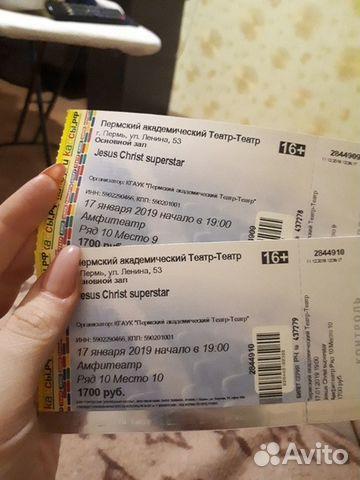 Купить билет в театр авито пермь театр орел афиша на январь 2017