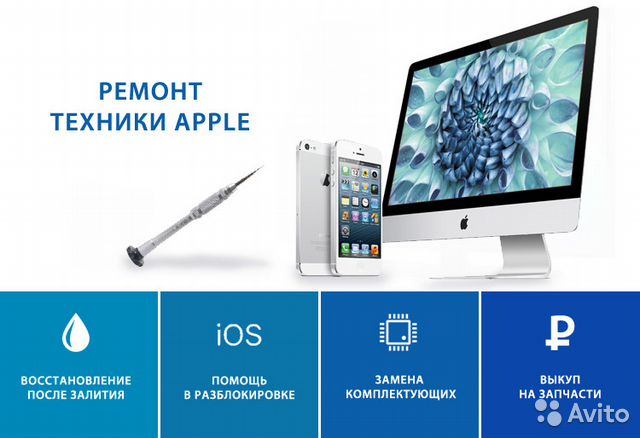 ремонт техники apple тверь