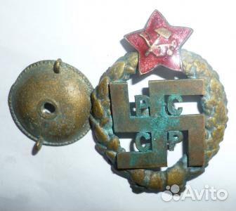 Знак бойцов калмыцкой дивизии.1919-20 год 89787652027 купить 1