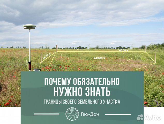 Отказ от межевания земельного участка