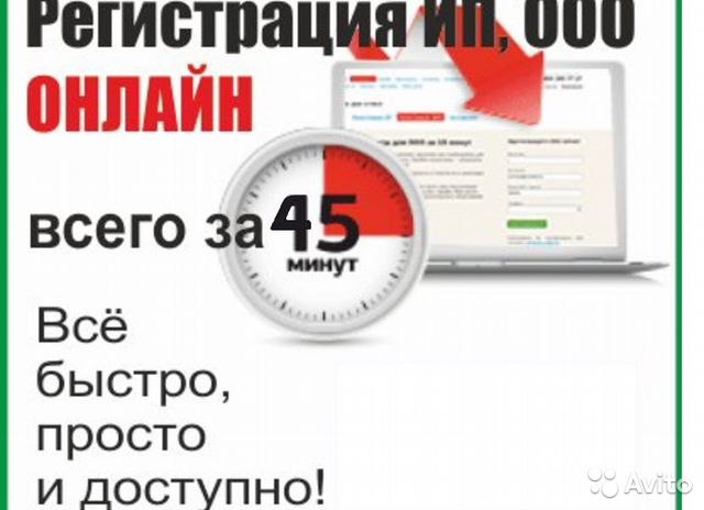 регистрация ип набережные