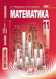 Математика геометрия начало анализа 11 класс