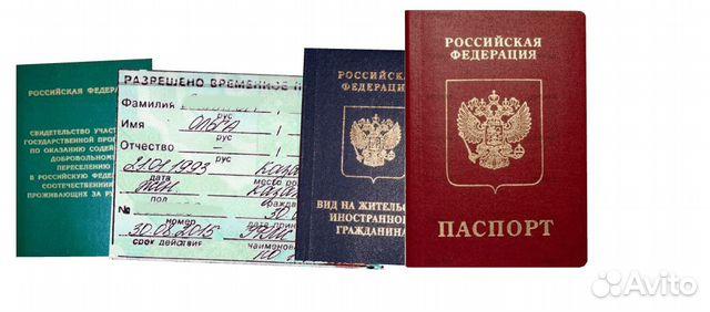 Законодательство россиио о получении гражданства рф