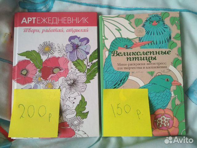 Раскраски-антистресс разной тематики купить в Москве ...