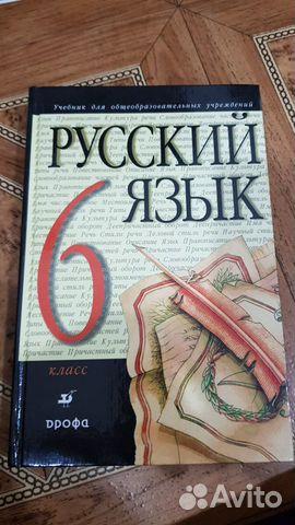 Учебники История отечества, География, Рус.яз, Лит 89278569958 купить 3