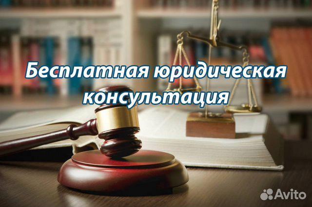 бесплатная юридическая консультация в н