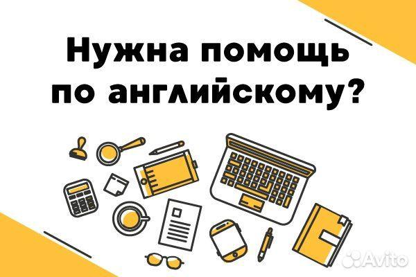 Homework in English language
