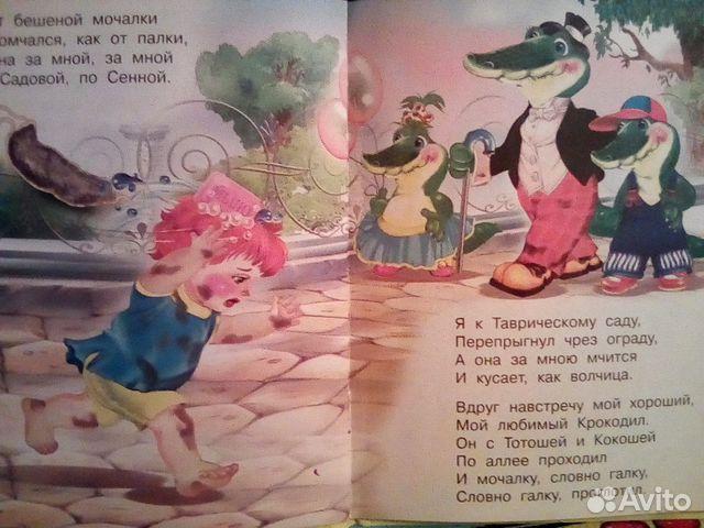 Книги детские 89603546325 купить 3
