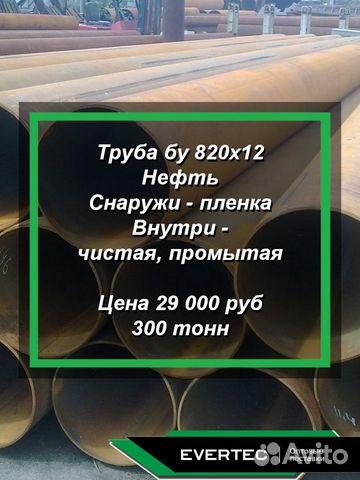 Труба бу 820х12 89857632555 купить 1