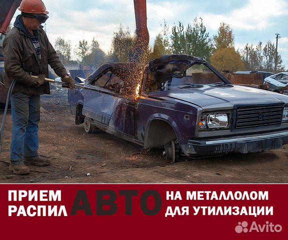 Сдать авто в металлолом за деньги в спб автосалоны киа в москве юзао