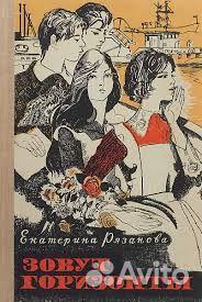 Книги советская классика купить 1