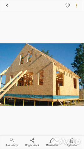 Строитество домов купить 2