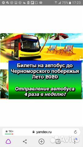 фон, все фото билета на черное море греческую керамику находят