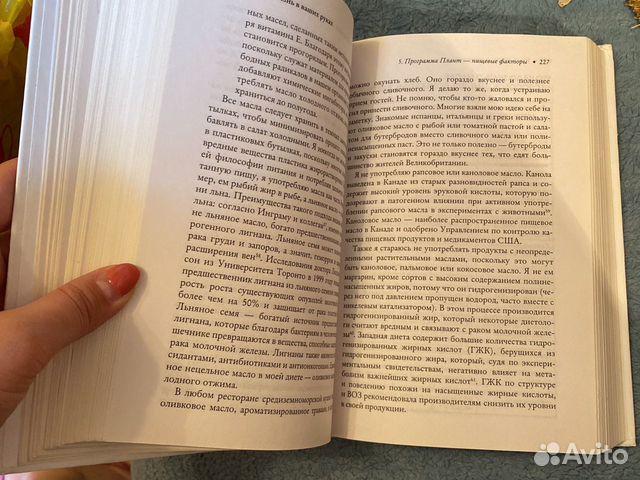 Книга Джейн Плант Новый образ жизни 89995591619 купить 2