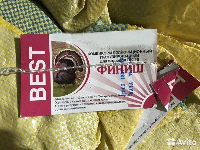 Комбикорм Best для Индюков 89376361100 купить 3